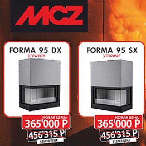 Топки MCZ Forma со скидкой