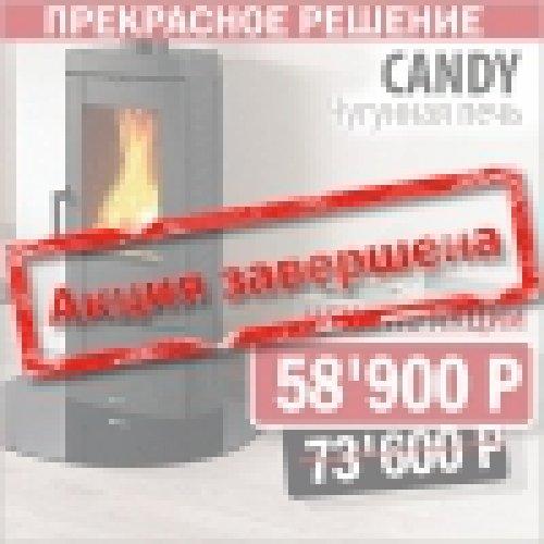 Акция на печь La Nordica Candy