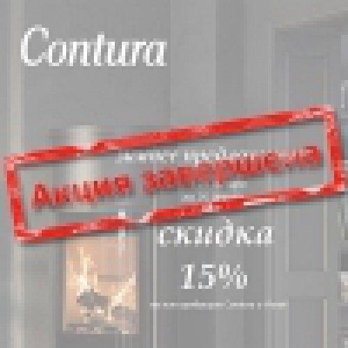 Акция на продукцию Contura и Varde