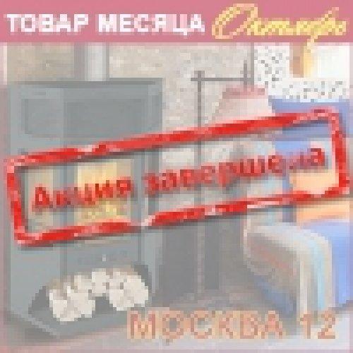 Акция октября - печь Москва 12 (МЕТА)