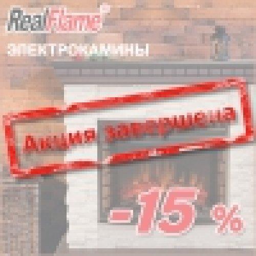 АКЦИЯ Января на электрокамины Real Flame