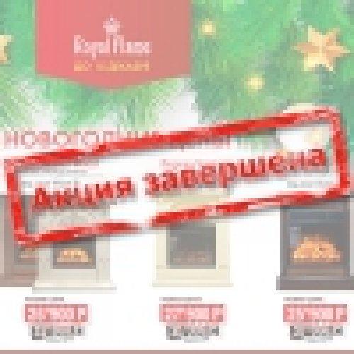 Новогодние цены на порталы Royal Flame