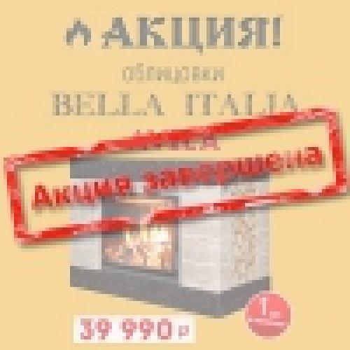 Облицовки Bella Italia со скидкой!