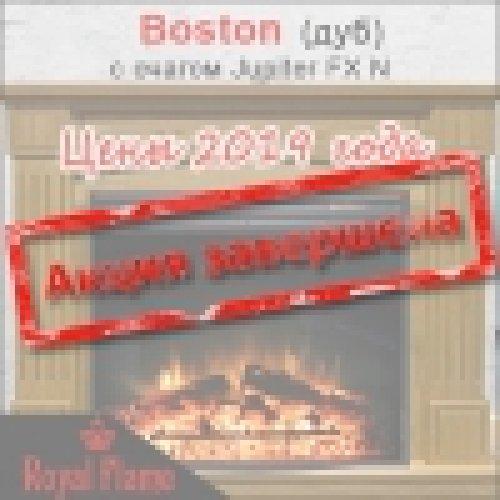 Royal Flame по цене 2019 года.