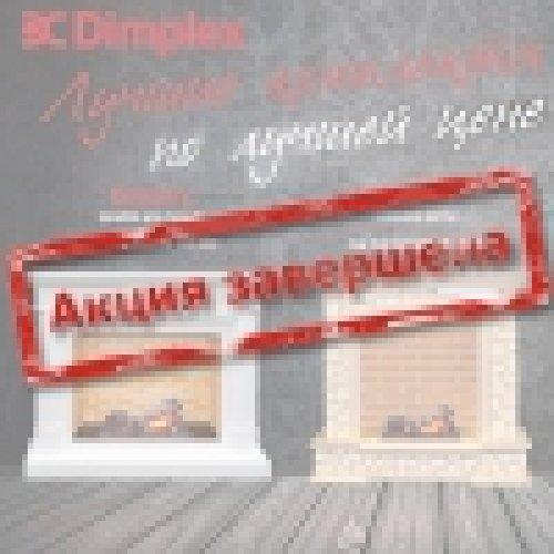 Скидки на каминокомплекты от Dimplex