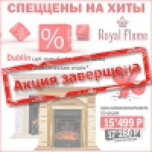 Спеццены на хиты Royal Flame